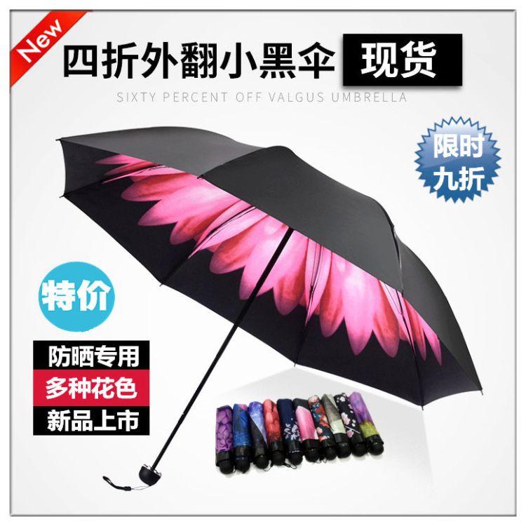 黑胶创意四折外翻手开防晒小黑伞 单层折叠户外遮阳防晒伞
