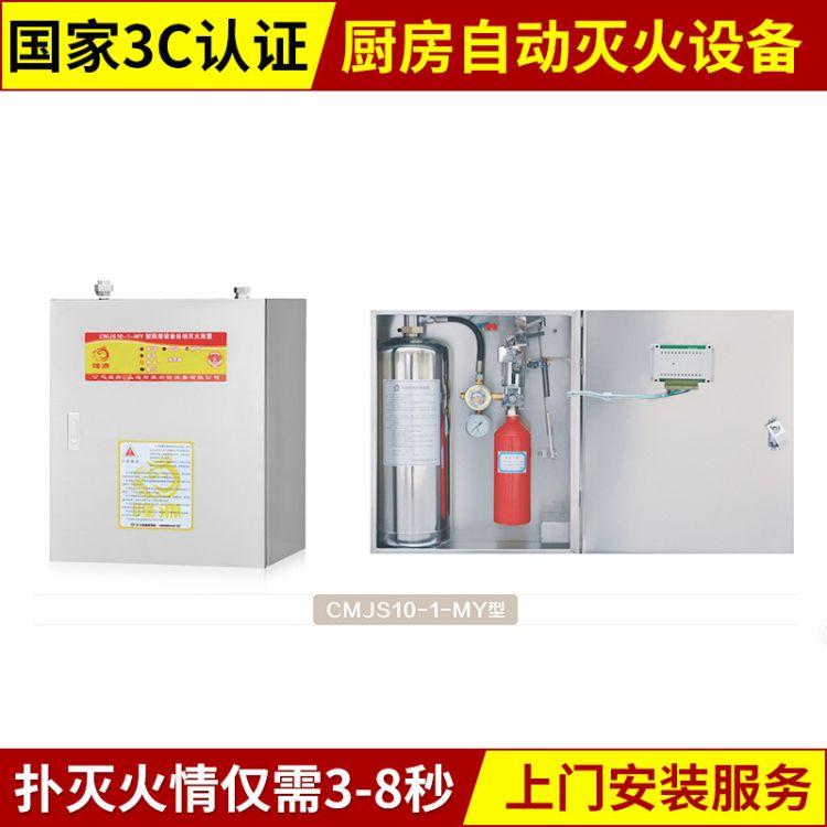 直销餐饮厨房自动灭火设备 烟道灶台灭火设备 食用油专用灭火设备