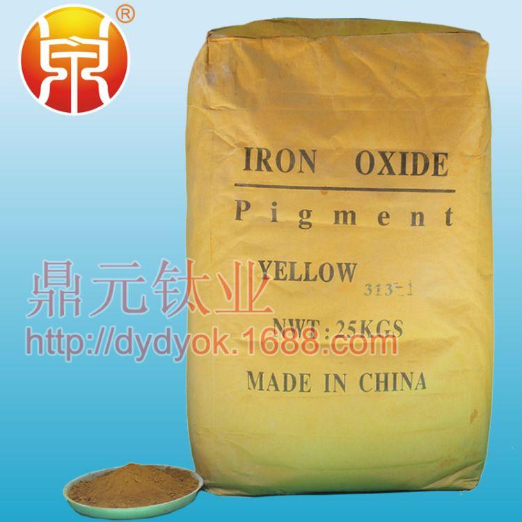 [鼎元钛业] 氧化铁黄313 东莞313氧化铁黄 一品氧化铁黄