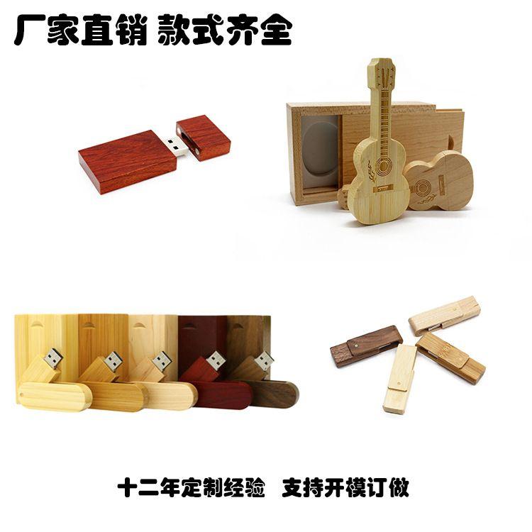 工厂批发各式4GB木头随身碟usb雷射雕刻文字印刷LOGO公司宣传礼品
