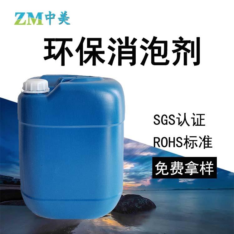 线路板清洗消泡剂 PCB消泡剂 无硅消泡剂 电路板消泡剂 厂家直销