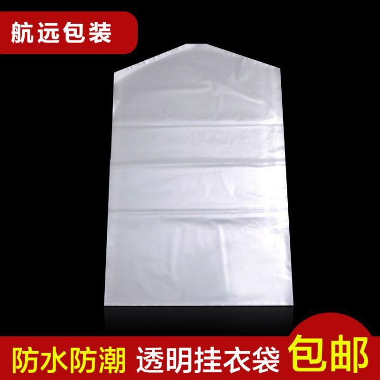 厂家直销 透明西装大衣挂衣袋批发零售干洗店一次性衣服防尘袋