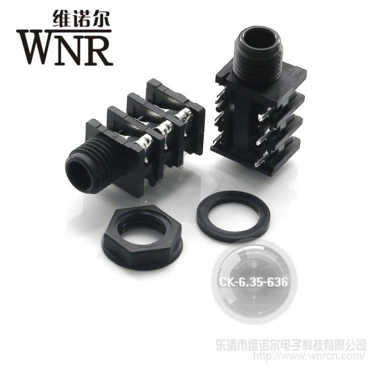 维诺尔销6.35mm耳机插座音视频JACK麦克风6.35话筒耳机插座