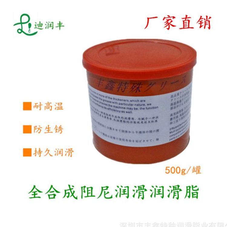 《丰鑫阻尼润滑脂》防水润滑油脂耐高温黄油国产优质润滑脂包邮