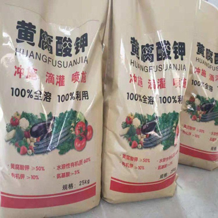 直销生化黄腐酸钾 全溶滴灌肥料 水溶肥黄腐酸钾 价格优惠