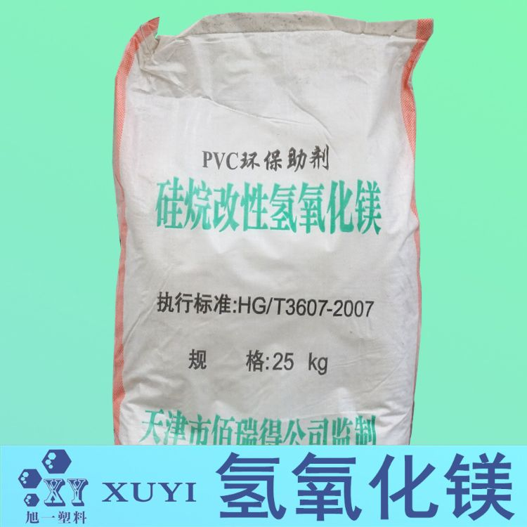 氢氧化镁 无氯阻燃剂 超细 活性氢氧化镁 工业使用
