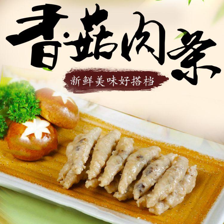 厂家批发富馨香 香菇肉条 冷冻火锅麻辣烫关东煮海鲜丸子冷冻食品