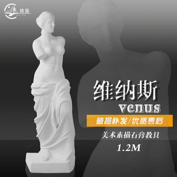 1.2米全身维纳斯 石膏像 全身石膏像 维纳斯头像 维纳斯雕塑