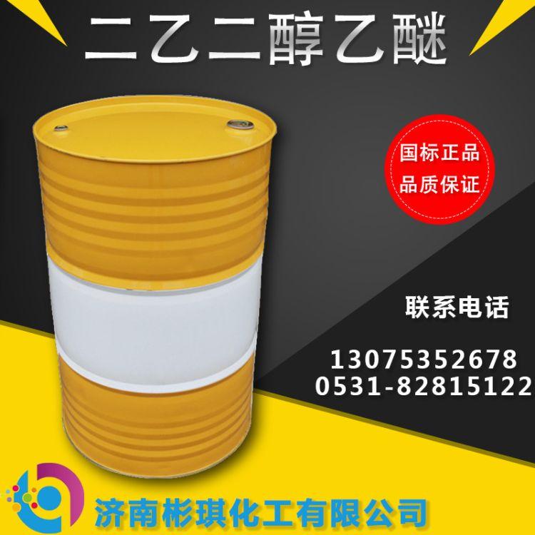 现货 二乙二醇乙醚 DE 二甘醇二乙醚 国标工业级 量大优惠工业级二乙二醇乙醚