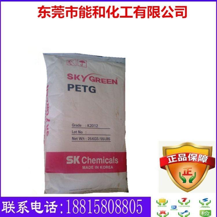 高透明 食品级PETG PN200 韩国sk 注塑级 petg原料 护理用品