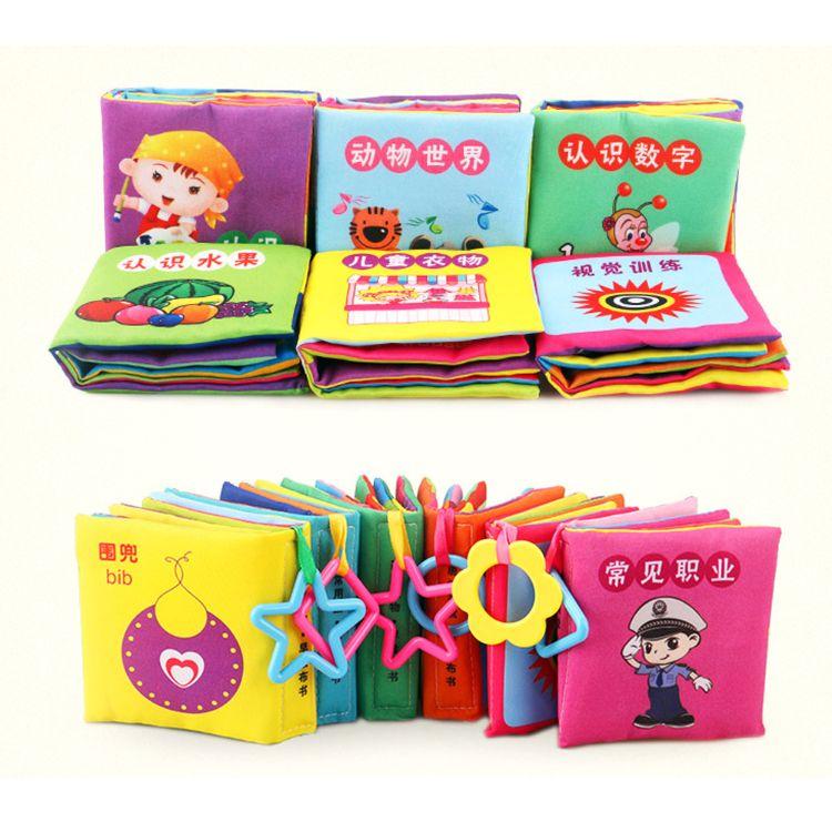 宝宝布书婴儿玩具布书婴幼教具开发智力早教识字儿童早教玩具卡