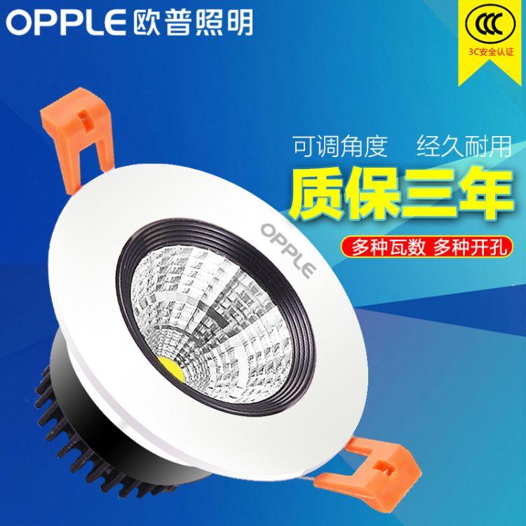 欧普孔灯cob天花灯可调节射灯牛眼筒灯3w5瓦7开孔7-8cm嵌入式桶灯