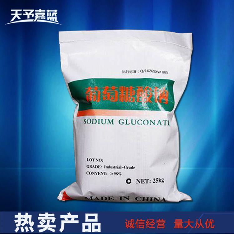 批发国标优级品葡萄糖酸钠 混凝土缓凝剂钢铁表面清洗葡萄糖酸钠