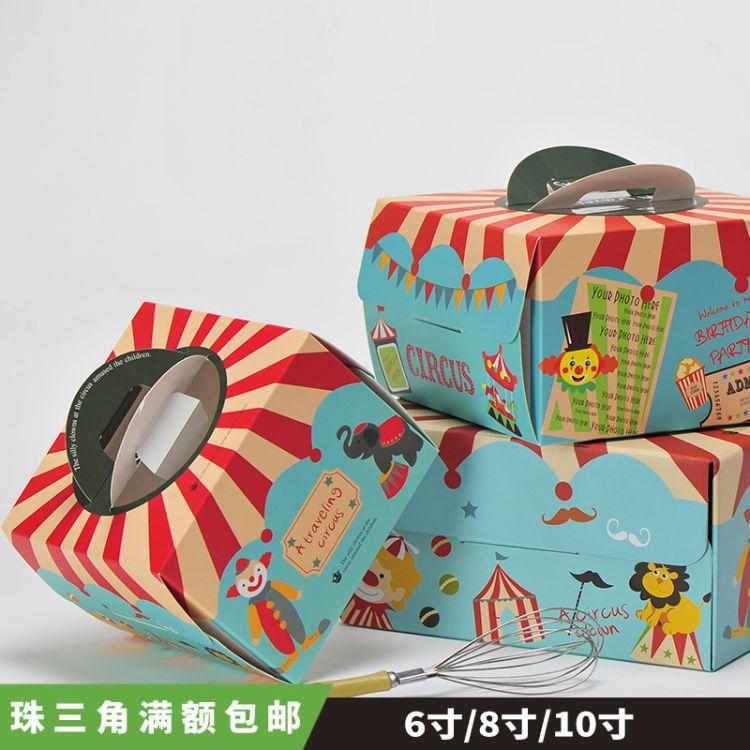 灏兴6寸8寸10寸芝士慕斯小西点食品包装盒方形马戏团生日蛋糕盒