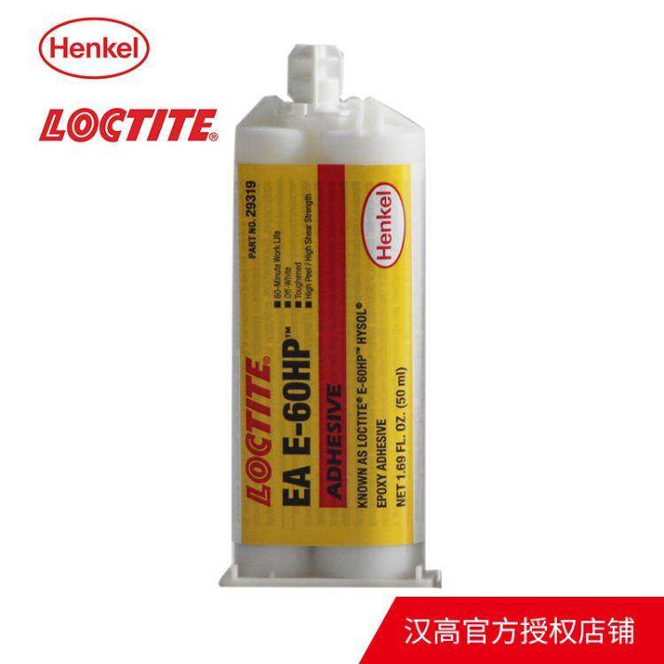 汉高乐泰E-60HP胶水 环氧树脂AB胶 高强度结构胶 loctite 50ML