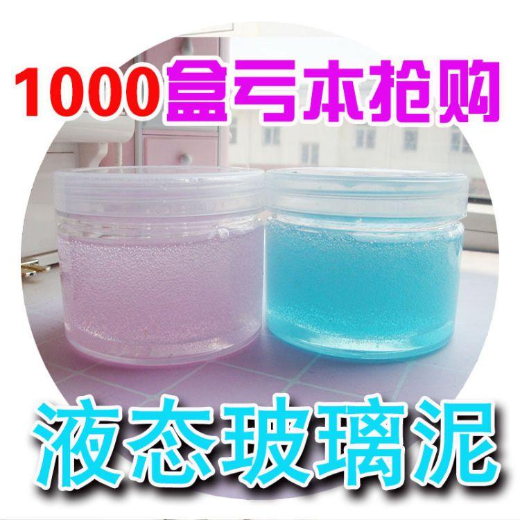 液态玻璃泥国产250克彩色透明弹跳水晶黏土玩具灵感粘土胶手工diy