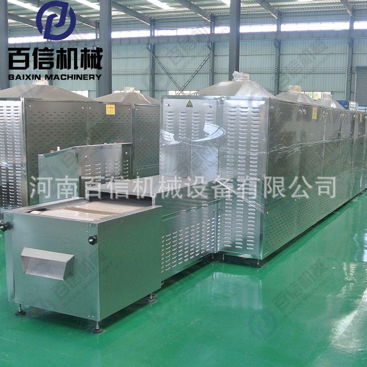 微波杀菌烘干机 小型果蔬杀菌烘干机 隧道式微波茶叶杀青干燥机