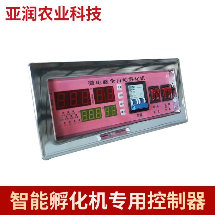 家用型孵化机专用控制器   智能控制器  鸡鸭鹅孵化机控制器