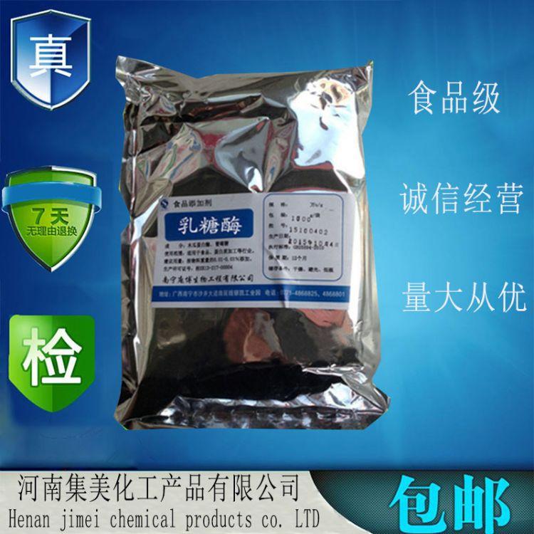 食品级 乳糖酶厂家直销 β-半乳糖苷酶 10万UIg 质量保证