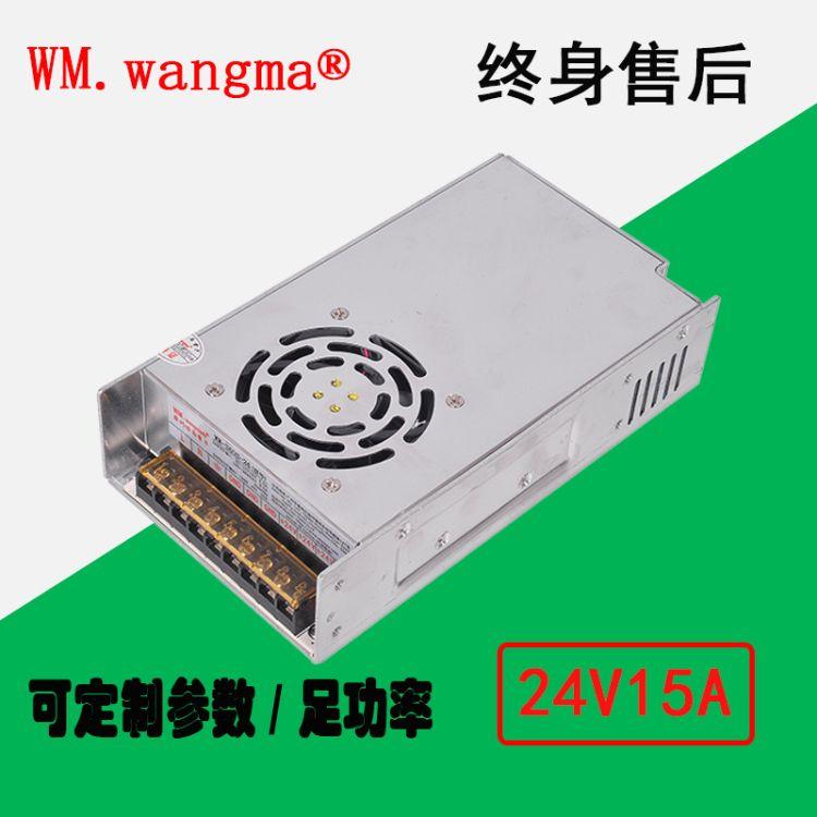 广州铝壳大功率360W24V15A开关电源 工控开关电源 安防开关电源