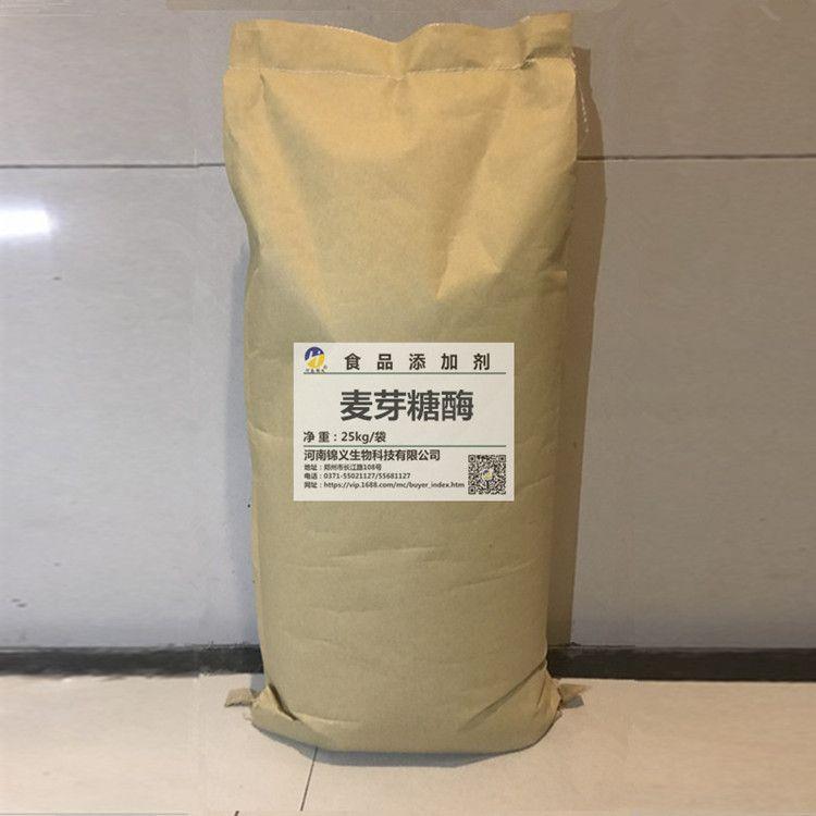 高酶活酶制剂含量99% 批发零售 商家主营 食品级 麦芽糖酶