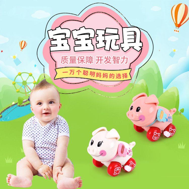厂家直销上弦玩具发条玩具婴儿上链玩具发条卡通猪 婴儿上链玩具