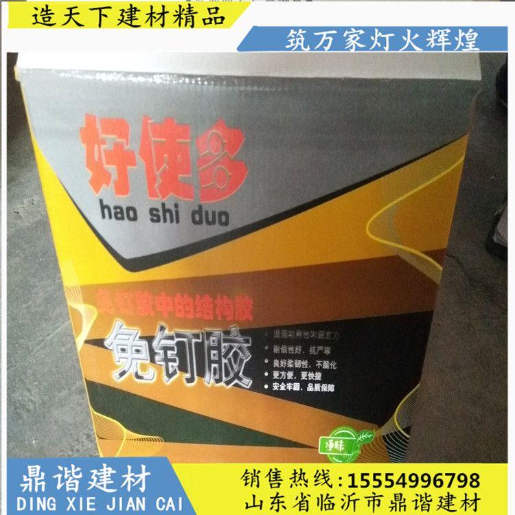 快干型免钉胶直销 徐州厂家批发强力免钉胶 高强度建筑结构粘合剂