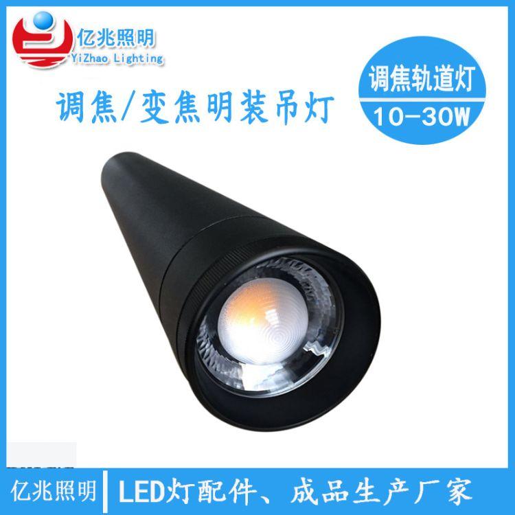 led调焦明装筒灯 可旋转变焦长筒明装吊灯 10w20wCOB明装餐吊灯