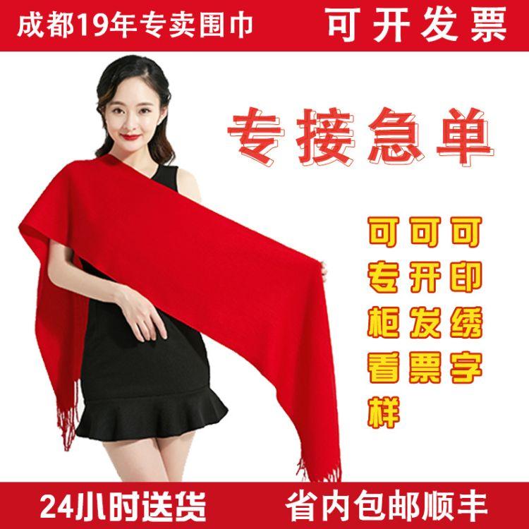 紅色年會圍巾繡字LOGO定制大紅色團體圍巾披肩中國紅結婚喜氣圍巾