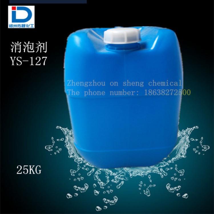 工业水处理有机硅消泡剂水处理削泡液环保消泡剂破泡剂水性消泡剂