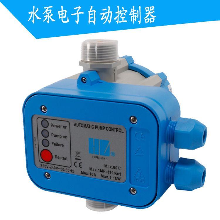水泵增压水流水压电子压力开关全自动水泵控制器智能缺水保护