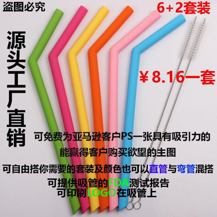硅胶吸管 6件套装硅胶吸管