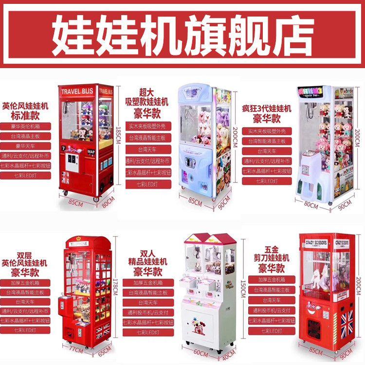 娃娃机厂家供应各种抓娃娃机微信抓烟机吸塑夹香烟公仔夹娃娃机