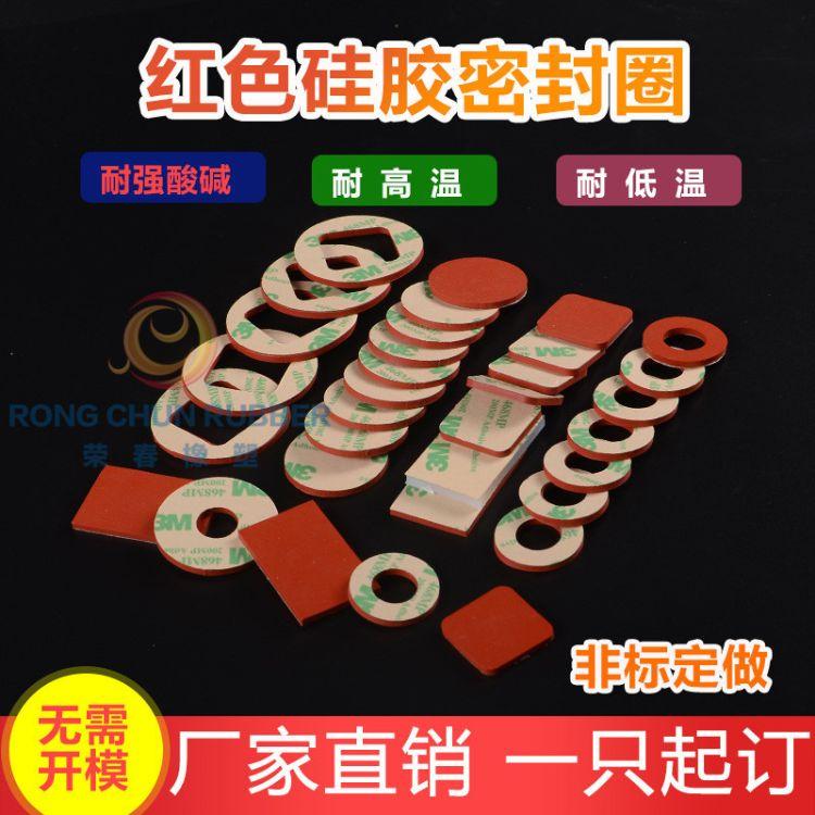 红色硅胶自粘脚垫3M带胶硅胶密封圈不干胶减震防滑密封硅胶圆垫