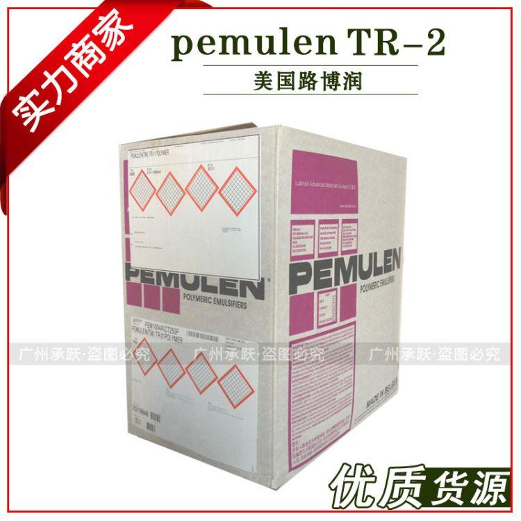 TR-2 Pemulen聚合物乳化增稠剂 清爽型面膜液增稠剂化妆品原料1KG