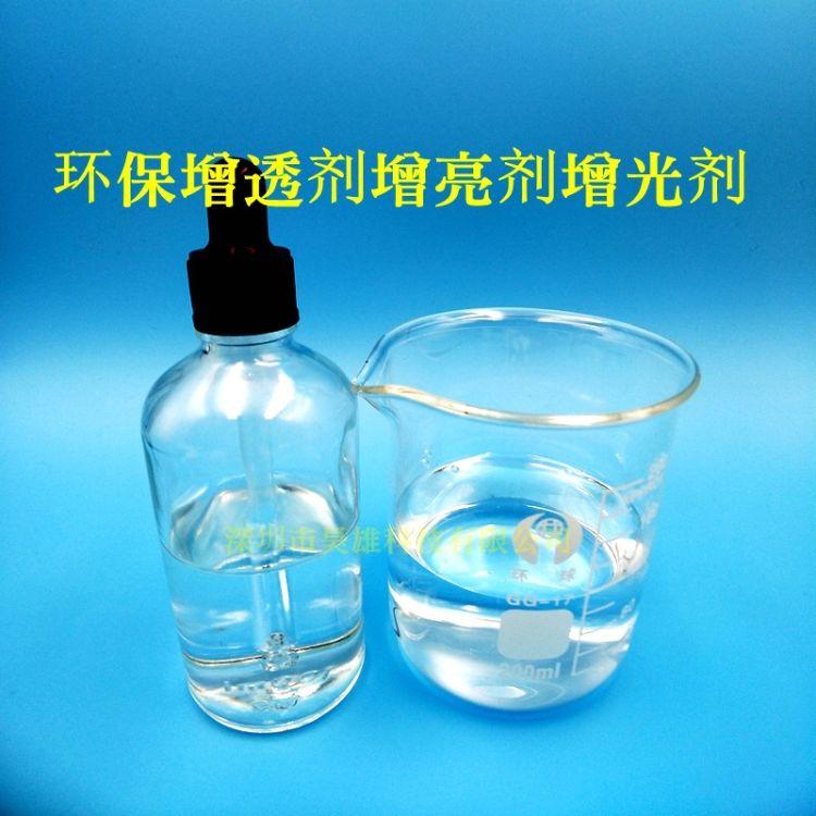 塑料增亮剂橡胶弹力体通用的增透剂无毒绿色环保增亮剂厂家直销