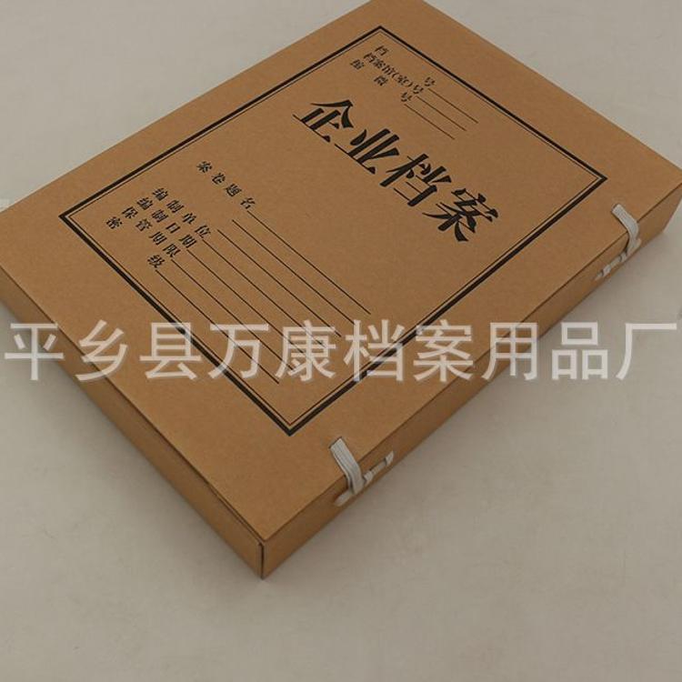 牛皮纸档案盒办公收纳资料盒文件盒国企事业单位企业人事档案袋