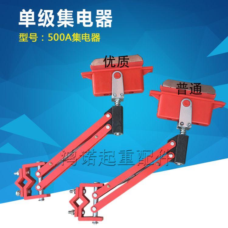500A单极集电器 200A受电器 起重机行车天车 H型单极滑触线配件