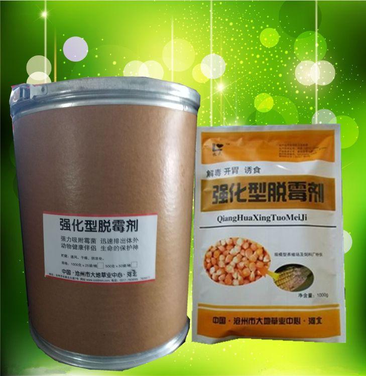 饲料脱霉剂 高效脱霉剂 饲料防止霉变 畜禽通用饲料添加剂防霉变