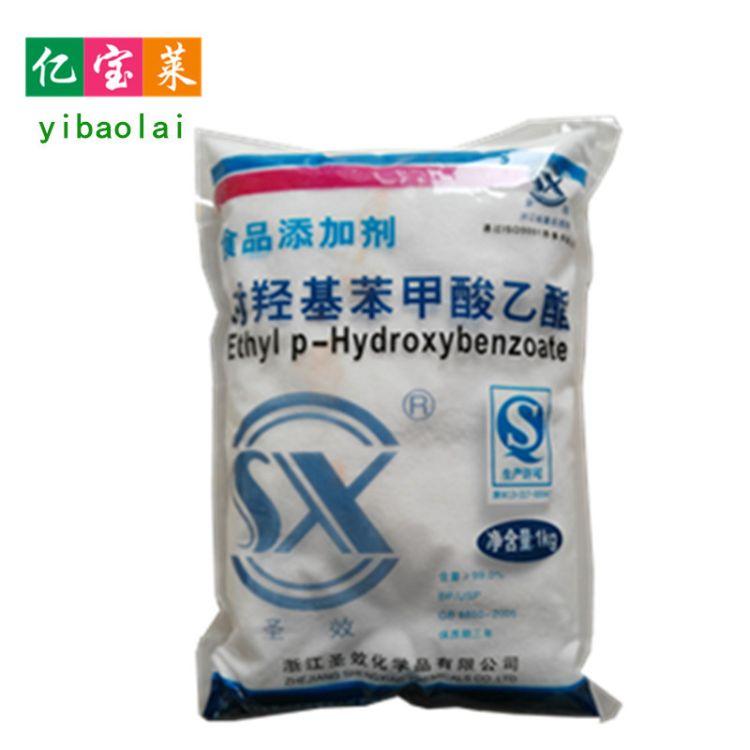 厂家直销 羟基苯甲酸乙酯 食品级 尼泊金乙酯 防腐剂