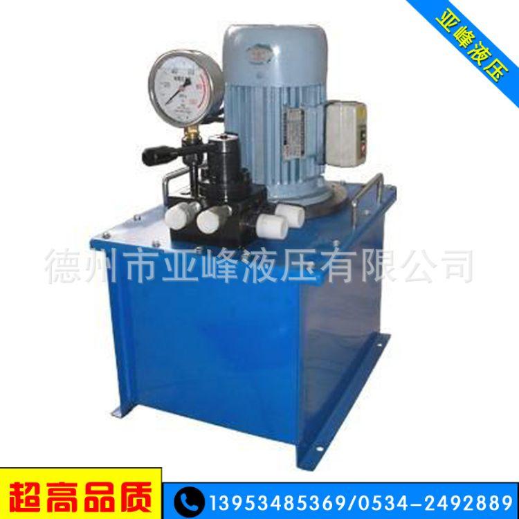 电动泵 订购过硬品质佳电动液压泵 亚峰出品电动泵品质高质量保证
