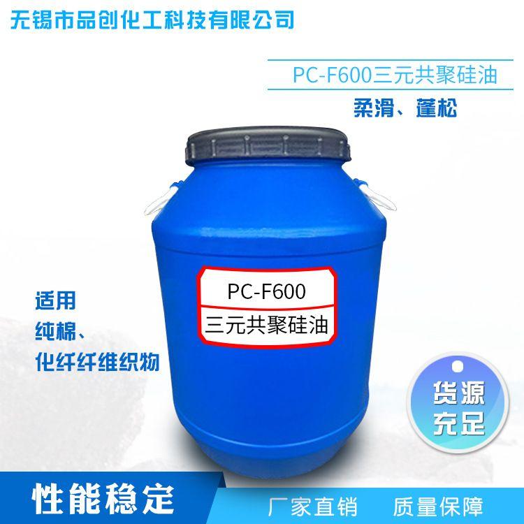 PC-F600三元共聚硅油涤纶柔软平滑三元硅油整理剂纺织助剂通用