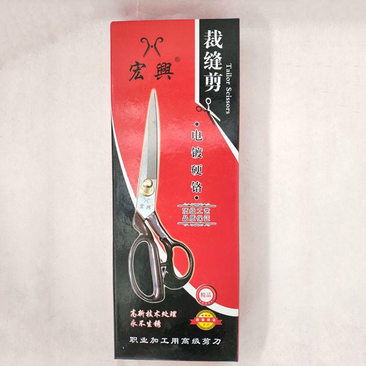 厂家直销剪刀裁缝剪 缝纫机裁缝剪刀 多规格服装缝纫剪批发剪刀