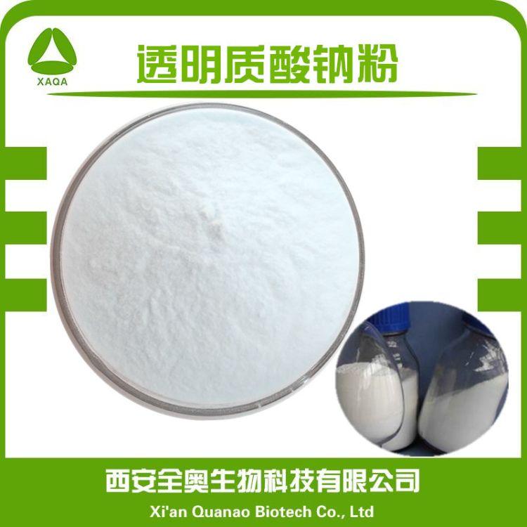 厂家批发 透明质酸钠粉末 透明质酸 玻尿酸粉 100g每瓶 现货包邮