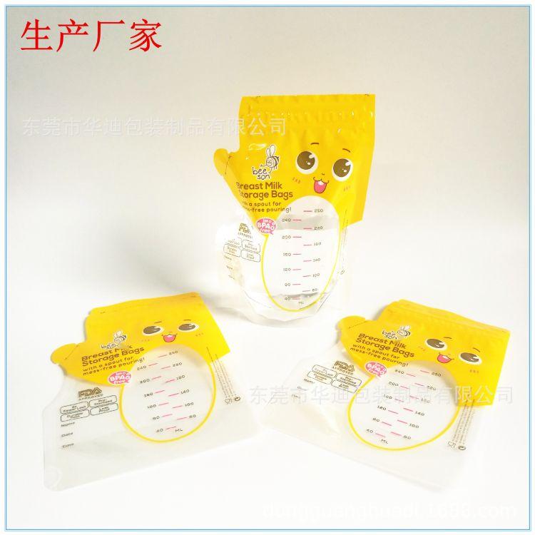 定制250ML壶嘴款存奶袋、母乳储存袋、妈妈奶水冷冻保鲜袋生产