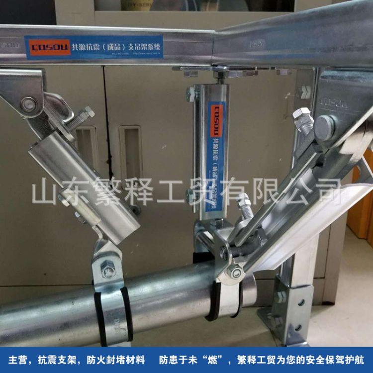抗震支架综合多类型 水管 风管侧纵向抗震支架成品厂家直销