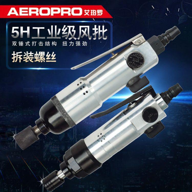 全自动风批气动起子皮枪螺丝刀气批5H6H8H工业级木工工具改锥强力