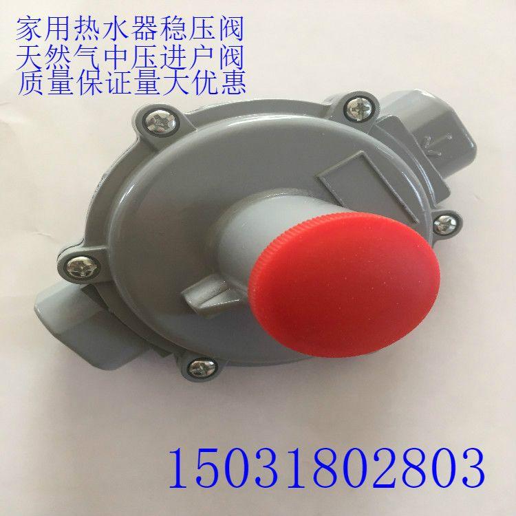 燃气调压器家用天然气减压阀稳压阀表前中压进户液化气中低压阀门