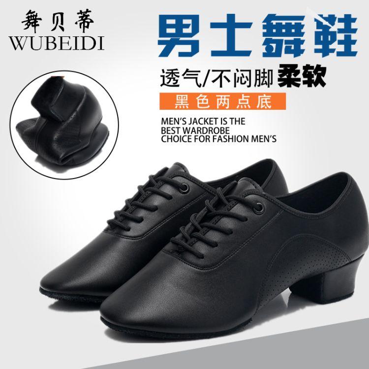 拉丁舞鞋男童鞋舞蹈鞋男士黑色少儿童成人软底练功鞋国标摩登舞鞋