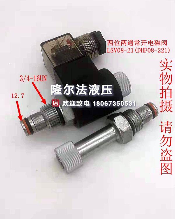 液压螺纹插装阀溢流阀单向阀 线圈二位二通电磁阀LSV08-21